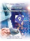 Технологии и предприемачество за 9. клас - учебник