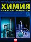 Химия и опазване на околната среда за 9. клас - ППО - книга за учителя