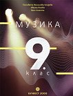 Музика за 9. клас - Елисавета Вълчинова-Чендова, Иванка Влаева, Ваня Ангелска -