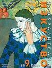 Изобразително изкуство за 9. клас - Свилен Стефанов, Петя Иванова, Десислава Кралева -