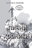Лични хроники - Георги К. Спасов -