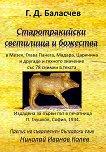 Старотракийски светилища и божества - Г. Д. Баласчев - книга