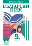Български език за 9. клас - Весела Михайлова, Йовка Тишева, Руска Станчева, Борислав Борисов -