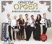 Оркестър Орфей - Земьо българска, орфеева - MP3 -