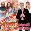 Орлин Горанов и приятелки -