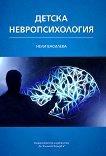Детска невропсихология -