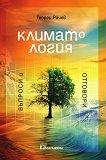 Климатология - Георги Рачев - книга