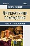 Литературни похождения - том 2: Автори, творби, анализи - Никола Георгиев -