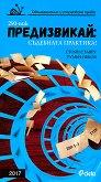Предизвикай: Съдебната практика - Облигационно и търговско право 2017 - Стоян Ставру, Румен Неков -