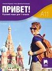 Привет - A1.1: Учебник по руски език за 9. клас - учебна тетрадка