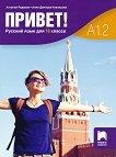 Привет - A1.2: Учебник по руски език за 10. клас - учебник