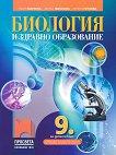 Биология и здравно образование за 9. клас - Майя Маркова, Донка Стрелчева, Ренета Петкова -