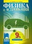 Физика и астрономия за 9. клас - учебник
