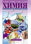 Химия и опазване на околната среда за 9. клас - учебник