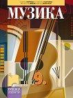 Музика за 9. клас - учебник