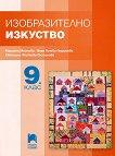 Изобразително изкуство за 9. клас - Мариана Мойнова, Вяра Гунева-Георгиева, Светлана Живкова-Гостилова -
