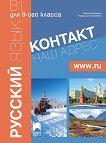 Контакт - B1: Учебник по руски език за 9. клас -