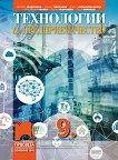 Технологии и предприемачество за 9. клас - книга за учителя
