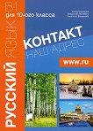 Контакт - B1: Учебник по руски език за 10. клас -