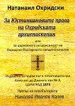 За Юстиниановите права на Охридската архиепископия - Натанаил Охридски -