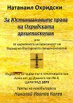 За Юстиниановите права на Охридската архиепископия - книга