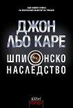 Шпионско наследство - Джон льо Каре - книга