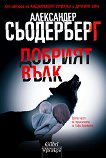 Добрият вълк - книга