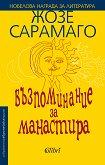 Възпоминание за манастира - Жозе Сарамаго -