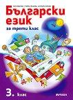 Български език за 3. клас - детска книга