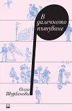 В далечното пътуване - Олга Шурбанова -