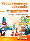 Изобразително изкуство за 3. клас - Лиляна Дворянова, Любен Витанов, Орлин Дворянов -
