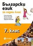 Български език за 7. клас - помагало