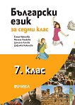 Български език за 7. клас - Елена Николова, Милена Рашкова, Даниела Лалова, Дафинка Николова -