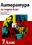 Литература за 7. клас - Венцислав Божинов, Мария Бунева, Йорданка Божинова -