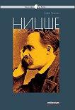 Философия за всеки: Ницше и волята за власт - София Петрова -