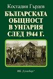 Българската общност в Унгария след 1944 г. - Костадин Гърдев -