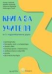 Заедно: Книга за учителя за 3. група - Пламен Паскалев, Здравка Паскалева, Ангелина Аврамова, Александър Панов -