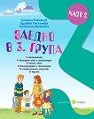 Заедно в 3. група: Познавателна книжка за 3. група - част 2 - Пламен Паскалев, Здравка Паскалева, Ангелина Аврамова -
