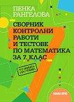 Сборник контролни работи и тестове по математика за 7. клас - Пенка Рангелова -