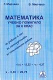 Учебно помагало по математика за 6. клас - Б. Милчева, Г. Мирчева -