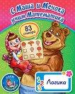 С Маша и мечока учим математика: Логика + стикери -