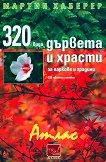 320 вида дървета и храсти за паркове и градини - книга