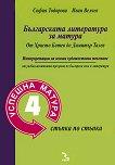 Успешна матура 4: Българската литература за матура -