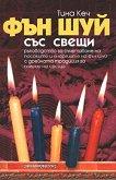 Фън Шуй със свещи - Тина Кеч -