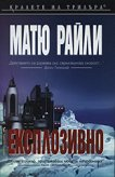Експлозивно - Матю Райли - книга