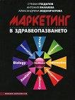 Маркетинг в здравеопазването - Стефан Гладилов, Антония Янакиева, Александрина Воденичарова -