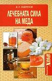 Лечебната сила на меда - В. К. Лавренов -