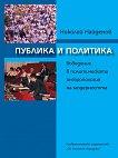 Публика и политика: Въведение в политическата антропология на модерността - Николай Найденов -