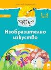 Чуден свят: Познавателна книжка по изобразително изкуство за 1. група на детската градина - Лучия Ангелова, Гергана Михайлова-Недкова - помагало