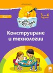 Чуден свят: Познавателна книжка за конструиране и технологии за 1. група на детската градина - Любен Владимиров Витанов - помагало